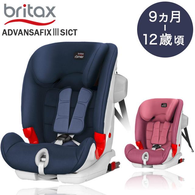 【NEWカラー】ブリタックス(ブライタックス・レーマー) 日本正規販売店ADVANSAFIX3 SICT アドバンザフィックス3