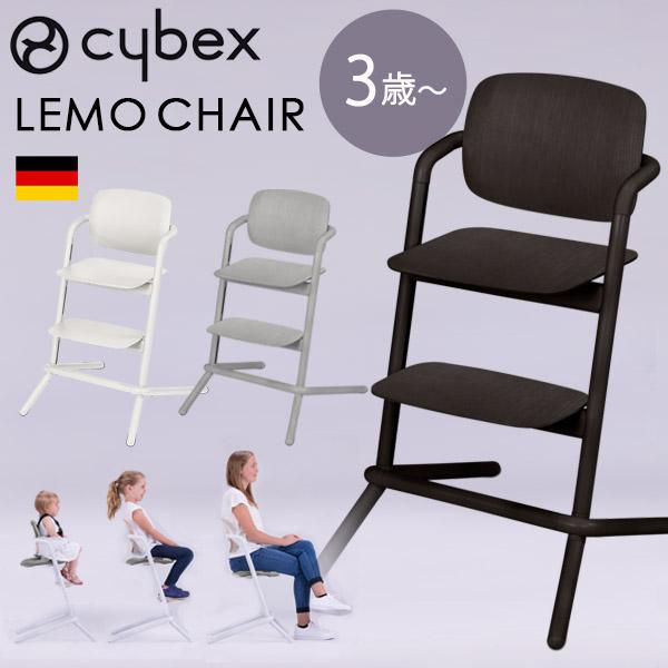 cybex サイベックス 成長過程に合わせて3歳から大人まで座れる椅子 片手で簡単調節 快適な着座姿勢を保てます レモチェア LEMO Chair インフィニティブラック ポーセレンホワイト 誕生日プレゼント 他 ダイニング キッズチェア ハイチェア 並行輸入品 キッズ ダイニングチェア チェア 即納 大人になっても座れる椅子