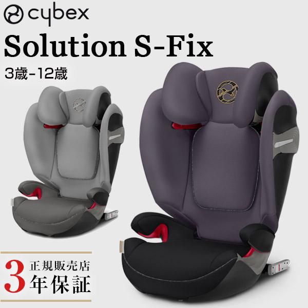 【さらにポイント5倍】【正規品3年保証】cybex サイベックス ソリューション S フィックス Solution S-Fix プレミアムブラック / マンハッタングレー_19 【サイベックス ジュニアシート】【cybex ソリューションsフィックス】【ISOFIX 対応】【即納】