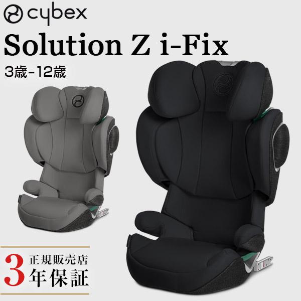 \ 最新安全基準 /【正規品3年保証】cybex サイベックス ソリューション Z アイフィックス Solution Z i-Fix ディープブラック / ソーホーグレイ【代引・送料無料】【isofix ジュニアシート】【ジュニアシート 3歳から】【2020spr04】【即納】