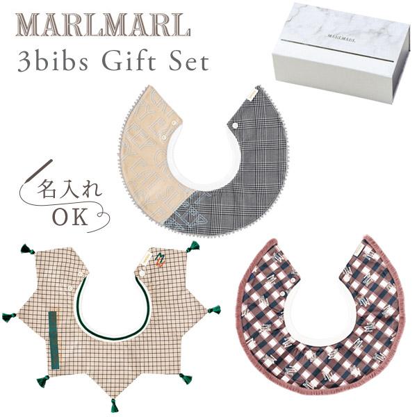 マールマール ビブ ギフトセット グリッド for girls MARLMARL 3bibs for girls grid (3枚セット 女の子用) 【マールマール スタイ】【ビブ】【よだれかけ】【つけ襟】【マールマール 名入れ】【出産祝い 女の子】【ギフト】【2019atm10】【即納】