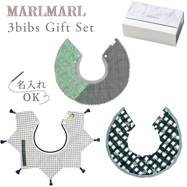 マールマール ビブ ギフトセット グリッド for boys MARLMARL 3bibs for boys grid (3枚セット 男の子用) 【マールマール スタイ】【ビブ】【よだれかけ】【つけ襟】【マールマール 名入れ】【出産祝い 男の子】【ギフト】【2019atm10】【即納】