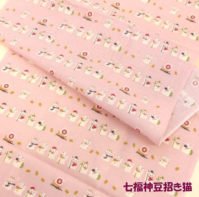 メール便対応 手ぬぐい 七福神豆招き猫 捺染 濱文様 通年柄 小紋 ピンク 縁起 てぬぐい ねこ 開店祝い 新作多数 手拭い
