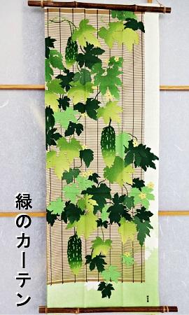 メール便対応 絵手ぬぐい 緑のカーテン 捺染 高級 濱文様 SALE開催中 夏柄てぬぐい ゴーヤ柄