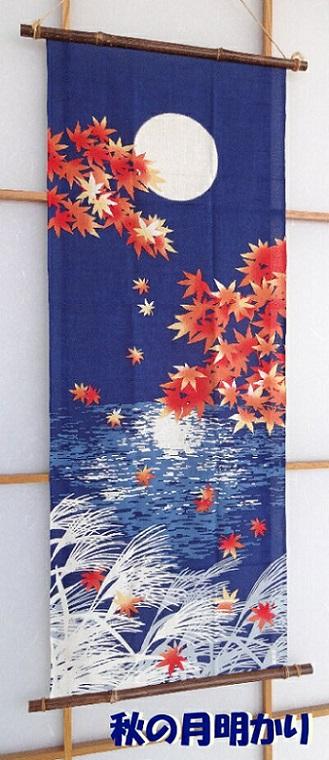 絵手ぬぐい セール商品 秋の月明かり 捺染 爆買いセール 濱文様 紅葉 満月柄 秋柄