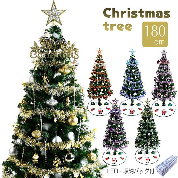 クリスマスツリー 180cm スペシャル 緑ツリー 多色選べる 収納袋 led 付 北欧 おしゃれ オーナメント セット クリスマス ツリー 店舗 家庭 用 cm19b ss1912