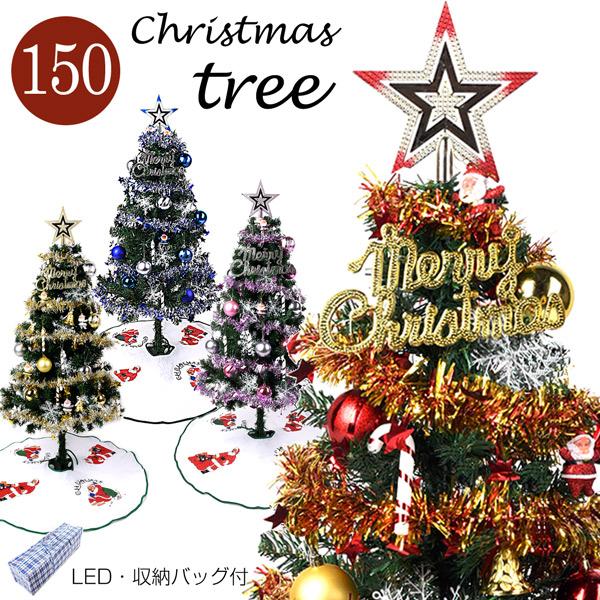 クリスマスツリー 150cm 緑ツリー 多色選べる Green 収納袋 led 付 北欧 おしゃれ オーナメント セット クリスマス ツリー 店舗 家庭 用 deal cm19b
