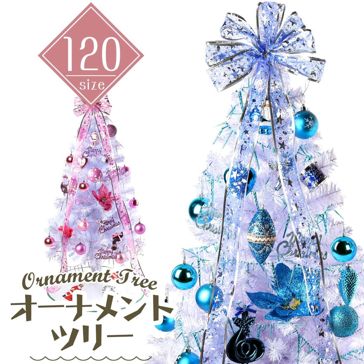 クリスマスツリー 北欧 New 120cm 白ツリー 選べる White led 付 おしゃれ オーナメント セット クリスマス ツリー 店舗 家庭 用 cm19c ss1912