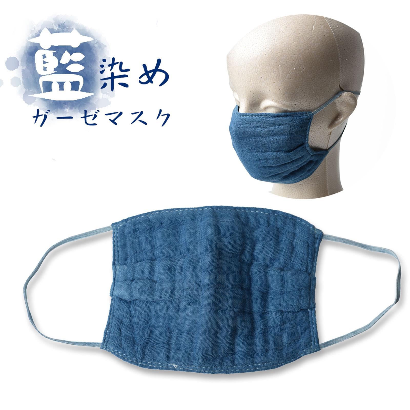 即日発送 平日13時注文 入金分まで マスク 日本製 本藍染 ゴム紐 ガーゼマスク 国内正規品 送料無料 アウトレット 消臭 天然 洗えるマスク