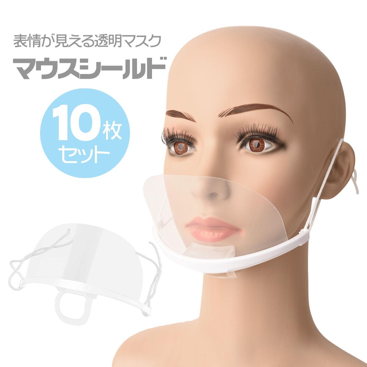 表情が見える透明マスク マウスシールド 10枚セット 買い取り 透明 クリスター マスク ガード カバー シールド 毎日がバーゲンセール 飛沫防止 曇り止め加工 感染予防 esuon 送料無料 保護 マウス