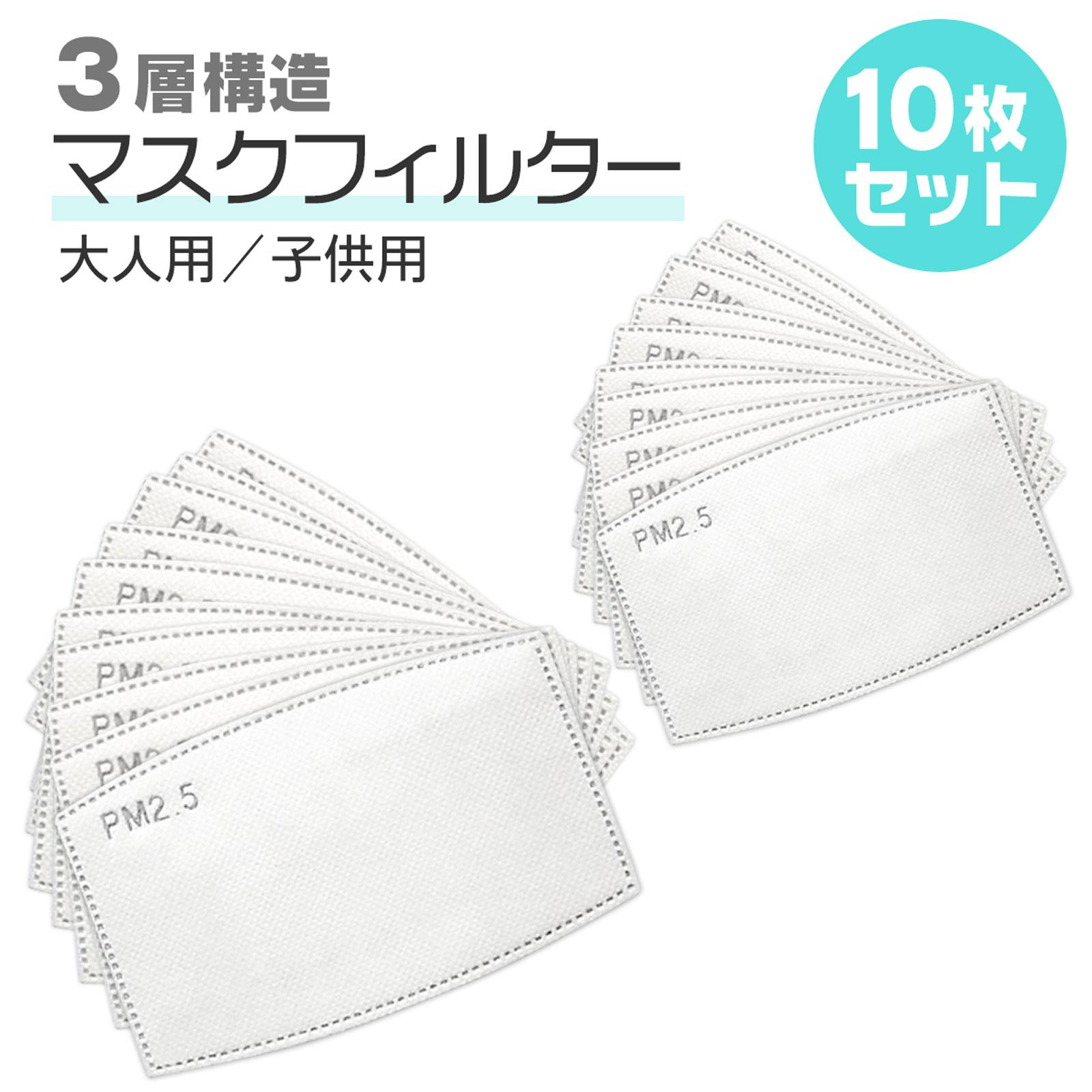通気性抜群の3層構造のマスクフィルター マスク フィルター 3層構造 10枚入り マスク用取り替え フィルターシート 返品送料無料 交換 飛沫防止 活性炭 子供 大人 海外輸入