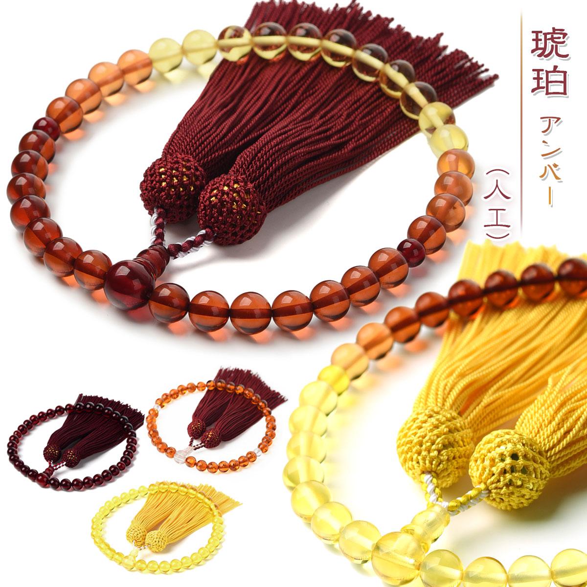京都からの発送、職人丁寧に作った数珠で、すべての宗派で使えます。  数珠 女性用 男性用 商品ポーチ付 8mm 人工 琥珀 アンバー イエローアンバー レッドアンバー 送料無料 juzu01