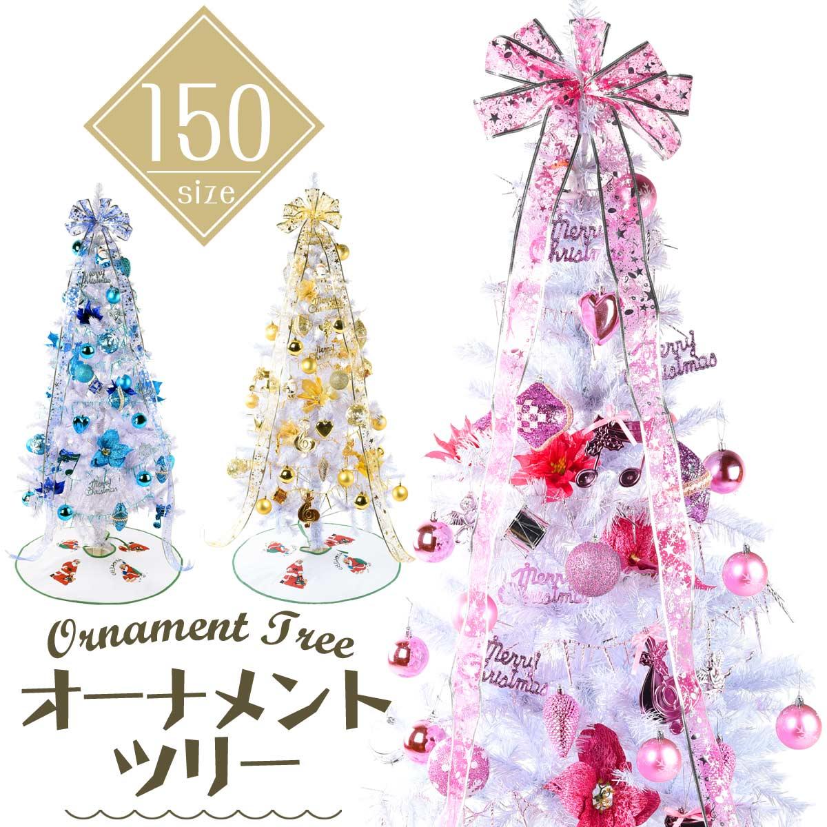 クリスマスツリー 北欧 New 150cm 白ツリー 選べる White led 付 おしゃれ オーナメント セット クリスマス ツリー 店舗 家庭 用 cm19c