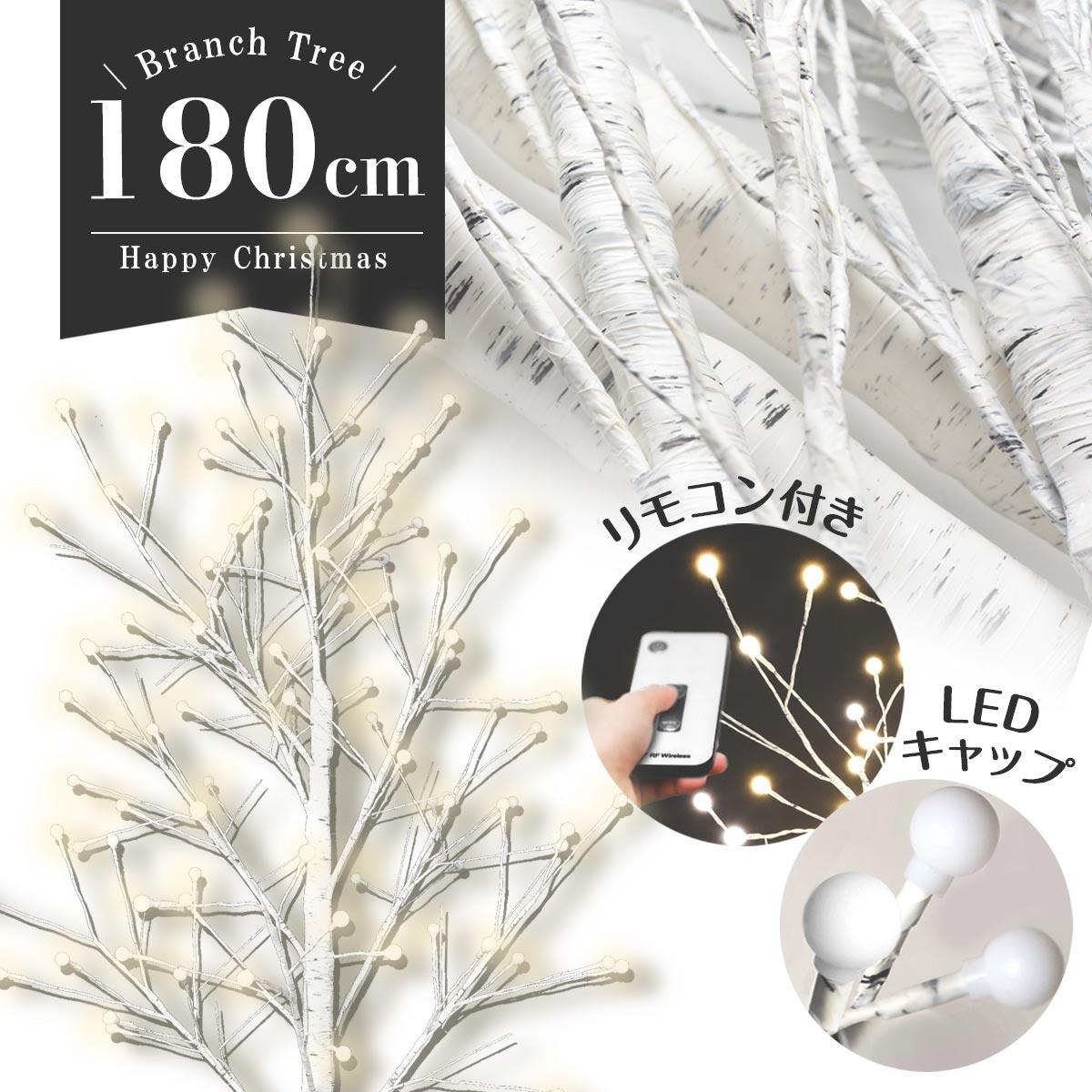 クリスマスツリー 白樺ツリー シラカバツリー 白 180cm 北欧 おしゃれ ウェルカムツリー ハロウィン ヌードツリー 白樺 シラカバ ツリー ブランチツリー led ライト