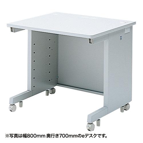 eデスク(Sタイプ・W800×D750mm) ED-SK8075N サンワサプライ 【代引き不可商品】
