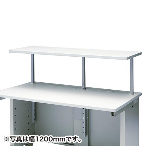 【割引クーポン配布中~4/16 01:59まで】サブテーブル(W1300×D420mm) EST-130N サンワサプライ 【代引き不可商品】