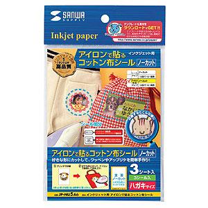 【サンワサプライ】JP-NU5A6 好きな大きさにカットできるインクジェット用アイロンで貼るコットン布シール はがき JP-NU5A6 サンワサプライ【ネコポス対応】