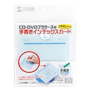 【サンワサプライ】JP-IND6BL DVD CDプラケースの手書き用インデックスカード ブルー 20枚 つやなしマット JP-IND6BL サンワサプライ【ネコポス対応】