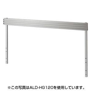 【訳あり 新品】Aデスク用ハンギングバー(W1400)(Aデスクオプション部品) ※箱にキズ、汚れあり ALD-HG140 サンワサプライ