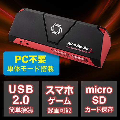 Aver Mediaゲームキャプチャー(HDMI・録画・ライブ配信・1080p/60fps) AVTC878