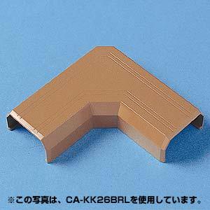 ケーブルカバー(L型、ブラウン) CA-KK22BRL サンワサプライ【ネコポス対応】