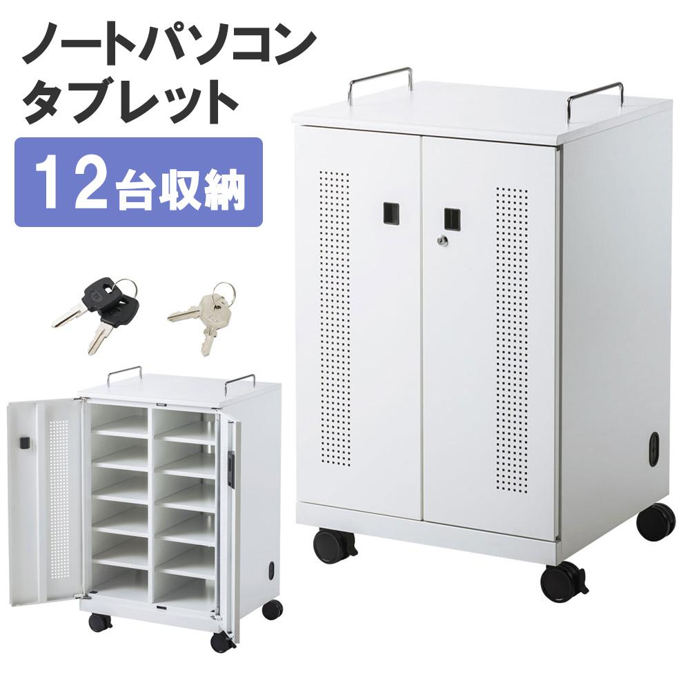 ノートパソコン収納キャビネット(12台収納・ロッカー・保管庫・鍵付き) CAI-CAB104W サンワサプライ
