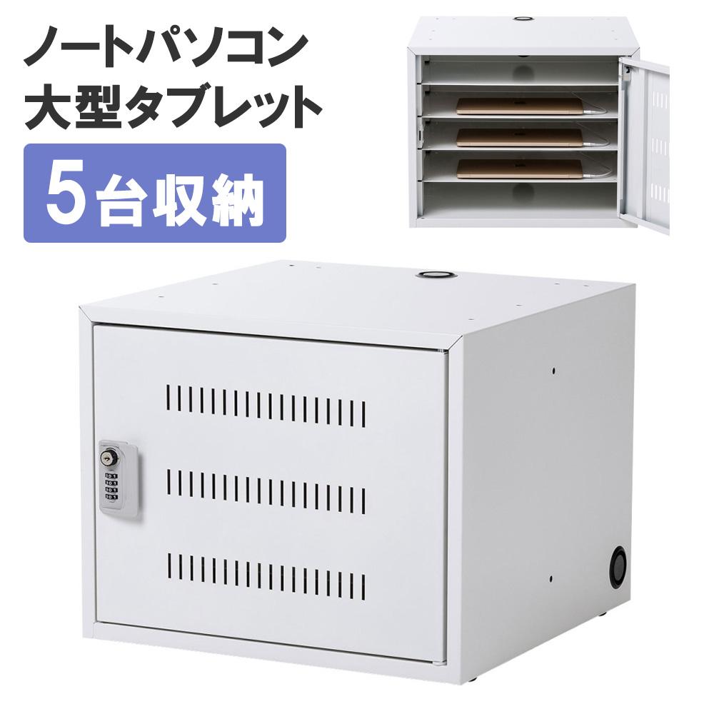ノートパソコン収納キャビネット(5台収納・ダイヤル錠) CAI-CAB106W サンワサプライ 【代引き不可商品】