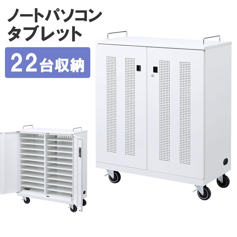 ノートパソコン 鍵付き 保管 22台 キャスター 移動 【代引き不可商品】 CAI-CAB22N サンワサプライ