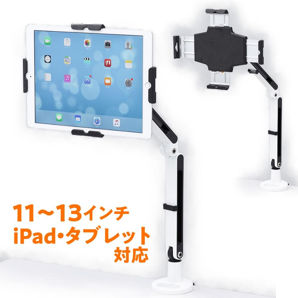 【500円OFFクーポン配布中 ~4/26 01:59まで】【訳あり 新品】iPad・タブレット用アーム(11~13インチ対応・クランプ) CR-LATAB24 サンワサプライ ※箱にキズ、汚れあり