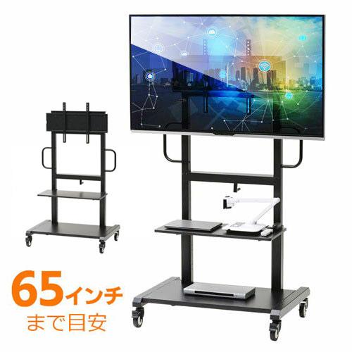 テレビスタンド キャスター 移動式 昇降 高さ調整 棚板付 55から65インチ対応 安定性 CR-PL102SCBK サンワサプライ