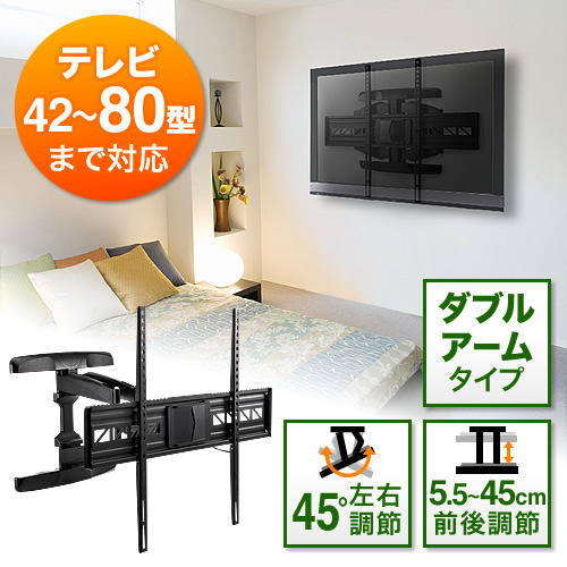 テレビ壁掛け 金具 液晶テレビ壁掛け ダブルアームタイプ 汎用 42~80インチ対応 角度 前後 左右調節対応 EZ1-PL006