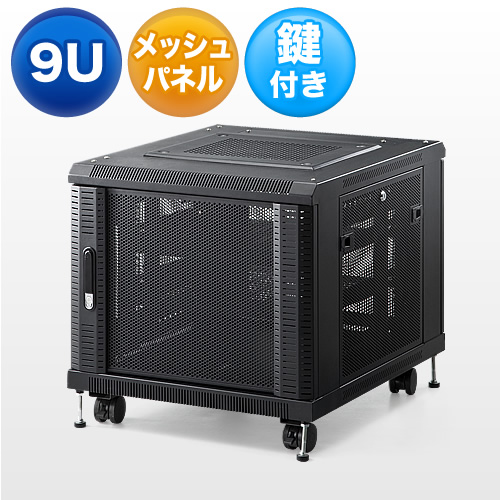 19インチサーバーラック(オールインタイプ・小型・9U)【送料無料】