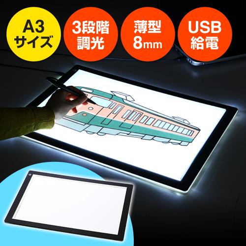 LEDトレース台(薄型・A3サイズ・3段階調光機能付き・USB給電)【送料無料】