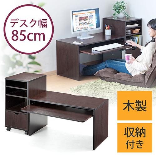 パソコンデスク(ローデスク・木製・収納付・幅85cm・奥行45cm・ダークブラウン)【送料無料】