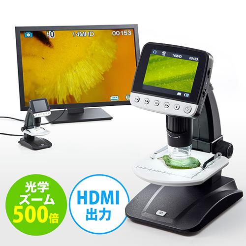 デジタル顕微鏡(350万画素・光学ズーム・最大500倍・3.5インチモニタ搭載・HDMI出力対応)