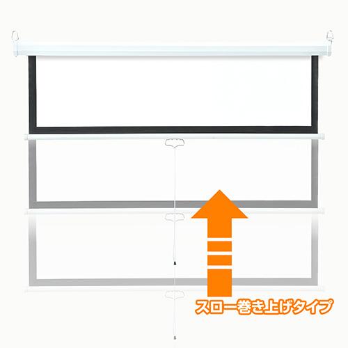 プロジェクタースクリーン 60インチ(吊り下げ・天井・スプリング・ロール・壁掛け・ホームシアター・マット・4:3) EEX-PST1-60
