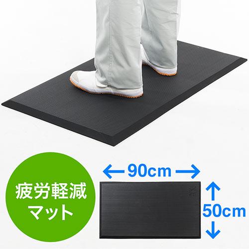 疲労軽減マット(腰痛対策・滑り止め・立ち仕事対策・耐水・耐油・耐菌性・幅90cm・ブラック) EZ1-MAT010