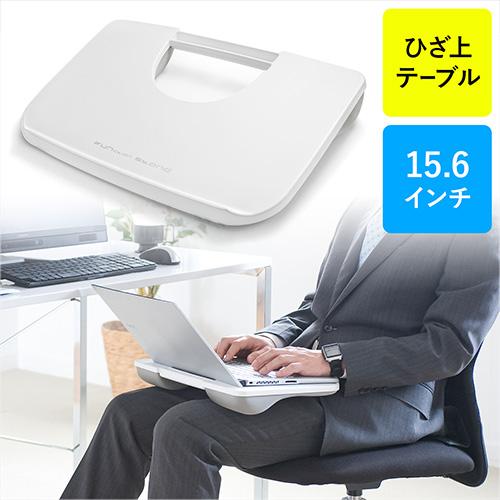 今ダケ送料無料 膝上テーブル ノートパソコン 舗 タブレット用 200-HUS005W ホワイト ラップトップテーブル
