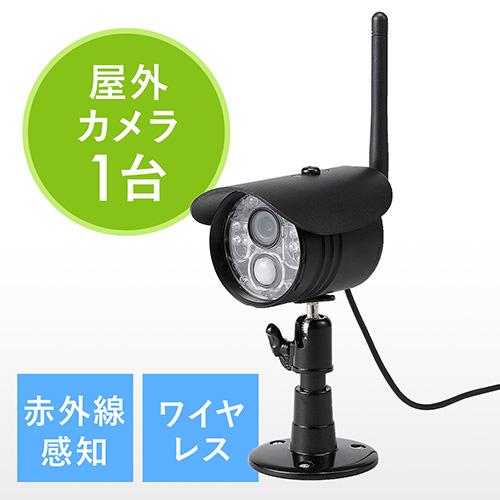 防犯カメラ ワイヤレス 屋外(防水IP66対応・EZ4-CAM035/055専用・1台)ワイヤレス EZ4-CAM055UTC
