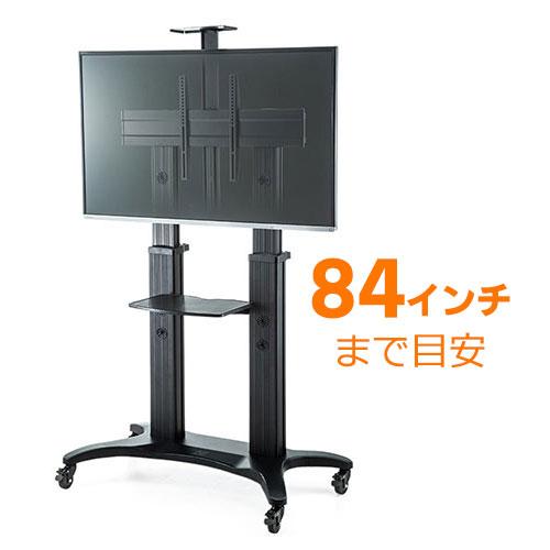 テレビスタンド 大型液晶ディスプレイ モニター キャスター付き 55型~80型 昇降 棚板付 EEX-TVS005【送料無料】