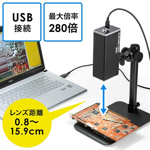 デジタル顕微鏡(USB・倍率280倍・オートフォーカス・パソコン制御・遠距離撮影・レンズ角度調整可能) EZ4-CAM058