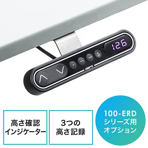 コントローラー(電動昇降式デスク専用・インジケーター・高さ表示・メモリー機能付き) EZ1-ERDDC001BK【送料無料】