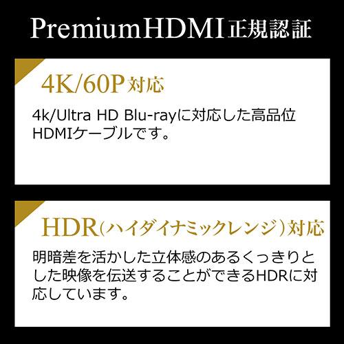 【500円OFFクーポン配布中 ~4/26 01:59まで】プレミアムHDMIケーブル(Premium HDMI認証取得品・4K/60p・18Gbps・HDR対応・1m) EZ5-HDMI008-10