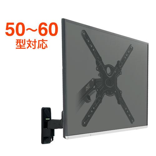 テレビ 壁掛け 金具 液晶 ディスプレイ モニター アーム 薄型 上下左右 可動 角度 50・52・55・60型 EEX-TVKA002