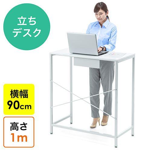 スタンディングデスク(スタンディングテーブル,ミーティングテーブル・オフィスワークテーブル・高さ100cm・幅90cm・立ち作業) EZ1-DESKF009【送料無料】