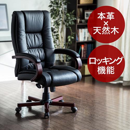 本革椅子(プレジデントチェア・エグゼクティブチェア・キャスター付き・ロッキング固定可能・ブラック) EZ15-SNCL006【送料無料】