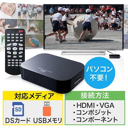 メディアプレーヤー(SDカード/USBメモリ対応・動画/音楽/写真再生・HDMI/VGA/コンポジット/コンポーネント出力対応・テレビ再生) EZ4-MEDI022【送料無料】