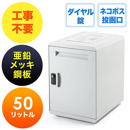 宅配ボックス(個人・戸建用・簡単設置・50リットル・金属筐体・ネコポス便対応) EZ3-DLBOX009【送料無料】