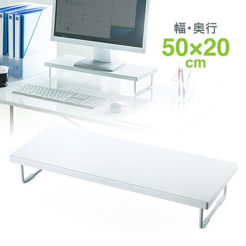 モニター台で机上のスペースを有効活用できます 卓上ラックはシンプルな木製で下にキーボードなどを収納 PC以外も同時に置ける幅50cm奥行20cmの白天板です モニター台 木製 春の新作 机上 卓上 ラック 収納 肩こり軽減DVDレコーダー収納 送料無料限定セール中 50cm 幅 ブルーレイレコーダー台 EEX-DES03W 20cm 奥行 PC