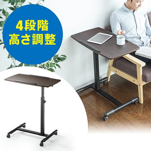 サイドテーブル 消毒液台としても ノートパソコンスタンド ノートPC台 消介護 病院 消毒液台 高さ調整可能 約70~88cm 100-DESK044M